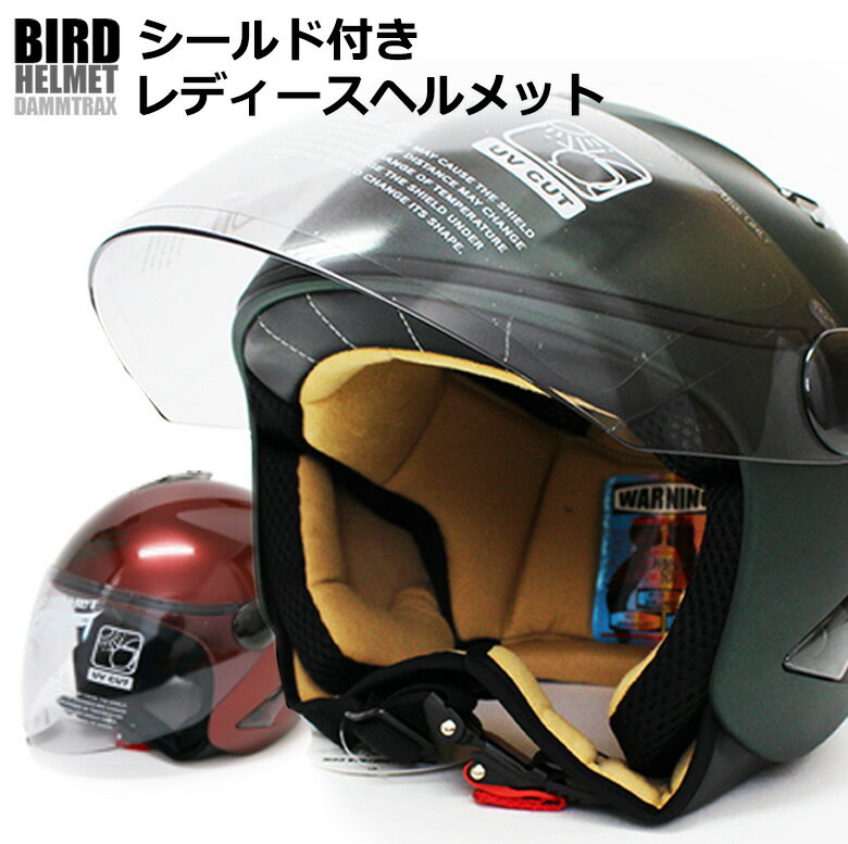 送料無料 レディース バイク用 ヘルメット フリーサイズ 軽量 軽い レディース ヘルメットレディースヘルメット 女性用 シールド付き ジェットヘルメット ダムトラックス バード ジェット ヘルメットシールドセット画像