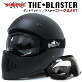 DAMMTRAX BLASTER フルフェイスヘルメット (マットブラック) +UVカットゴーグル付き オーバーグラスゴーグル ダムトラックス ブラスター ヘルメット ブラスター改ヘルメットバイクヘルメット メンズヘルメット