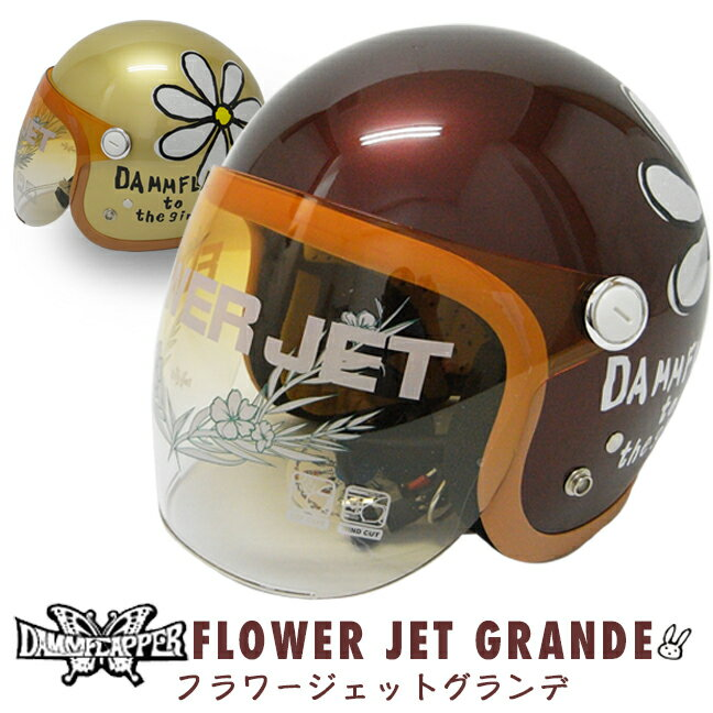 予約10/23頃出荷 送料無料 大人可愛い 上品な色合い レディース ヘルメットダムトラックス フラワージェットグランデ(DAMMTRAX FLOWER JET GRANDE)全2色