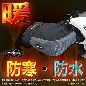 バイク ハンドルカバー KS-209 リード工業 スクーター 汎用 防水 防寒 防風 リード工業 シグナスX PCX  アドレス JOG  アクシス マジェスティー スペイシー リード BWS等 HOT