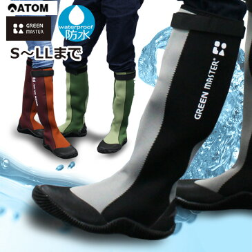 フィット感抜群の伸縮性がある軽量の長靴、グリーンマスター!バイクキャンプツーリング等のアウトドアや農作業やガーデニング等にもおすすめ!!送料無料 アトム グリーンマスター 2620 (全3色)