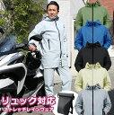リュック対応 ストレッチ レインスーツ (全5色)防水 レインウェア ...