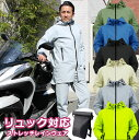 【今だけ交換無料】送料無料 リュック対応 ストレッチ レイン...