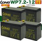 【保証書付き】送料無料 4個SET UPS・無停電電源装置・蓄電器用バッテリー小型シール鉛蓄電池[12V7.2Ah]WP7.2-12APC/ユタカ電機/パナソニック/日立/Smart-UPS1400RM/SU1400RMJ(3U)/Smart-UPS1400RM/SU1400RMJ2U/Smart-UPS1500RM