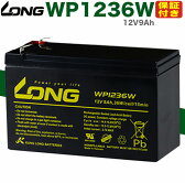 Smart-UPS・無停電電源装置・蓄電器用バッテリー完全密封型鉛蓄電池(12V9Ah)WP1236WAPC/ユタカ電機/ヒューレットパッカード/HP/GSユアサ RE7-12/パナソニック/日立/BKProUPS/BP300JPNP/BK350J/CS350/Smart-UPS1400RM/Smart-UPS1500RM 778393