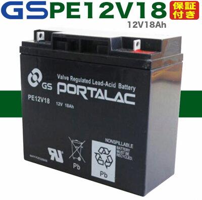 【PORTALACシリーズ】台湾GS・UPS・無停電電源装置・蓄電器用バッテリー小型シール鉛蓄電池[12V18Ah]PE12V18