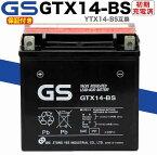 ★送料無料★ あす楽対応 保証付き/初期充電済み 台湾 GS バッテリー/ジーエスバッテリー TAIWAN GS GTX14-BS 互換型式 GS YUASA YTX14-BS 古河バッテリー FTX14-BS BOSCH RBTX14-BS シャドウ バルカン800 GPZ1100 GSX1400