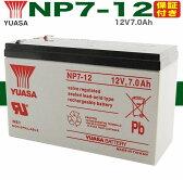 2個以上のご購入で★送料無料★ YUASAバッテリー NP7-12 バッテリーUPS・無停電電源装置・蓄電器用バッテリー小型シール鉛蓄電池[12V7Ah] [Smart-UPS] [1250][1500] [GSユアサ RE7-12][パナソニック][日立][SU3000RMJ] [SU2200J]