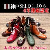 【 TODAY'S トゥデイズ 】【 送料無料 】【 代引手数料無料 】カスタムメイドブーツ オンリーワン (5527)本革 日本製 ショートブーツ トラッド オーダー オーダーブーツ オリジナルブーツ ハートビート