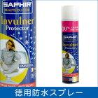SAPHIR(サフィール)【数量限定】ウォータープルーフスプレー