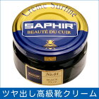 SAPHIR(サフィール)ビーズワックスファインクリーム50ml