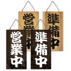 木製 28cm 営業中看板 営業中 & 準備中 国産杉   W150×H280mm   オープン OPEN 看板 プレート サイン