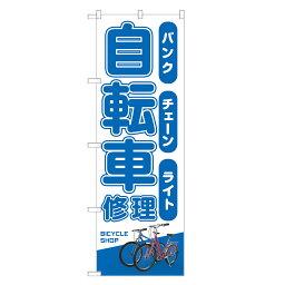 のぼり旗 自転車 修理 のぼり | サイクルショップ | 四方三巻縫製 S09-0144C-R