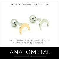 18金ムーン・エンド6mm単品【ANATOMETAL】アナトメタル/K18ボディピアス/バーベル用内ネジ式
