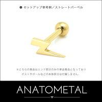 18金ライトニングボルト・エンド単品ANATOMETAL