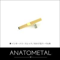 アナトメタル/K18ボディピアスバーベル用内ネジ式/ピアス