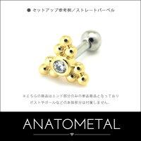 アナトメタル/K18ゴールドボディピアスバーベル用内ネジ式/ピアスパーツ/18g16g14g12g用