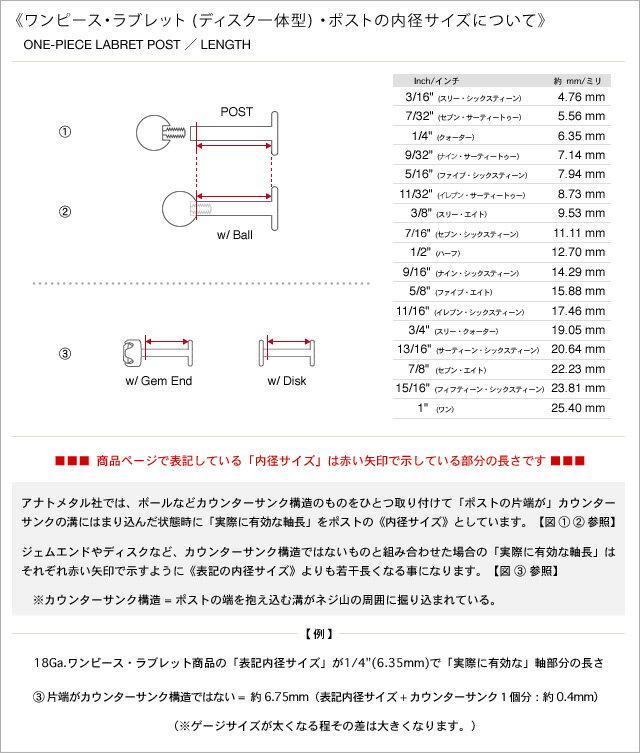 【正規直輸入品】タイタニアム・ワンピース・ラブレット14Ga.ANATOMETAL/アナトメタル/ボディピアス