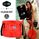 ALL x IN SPORTS -BEACH COMPANY オールイン CLEAN KIT(バケツ+シャワーセット)サーフィン アウトドア キャンプ 海水浴 便利グッズ 1