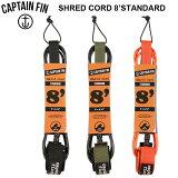 CAPTAIN FIN キャプテンフィン CF SHRED CORD 8'STANDARD リーシュコードサーフィン/サーフボード/サーフギアあす楽!