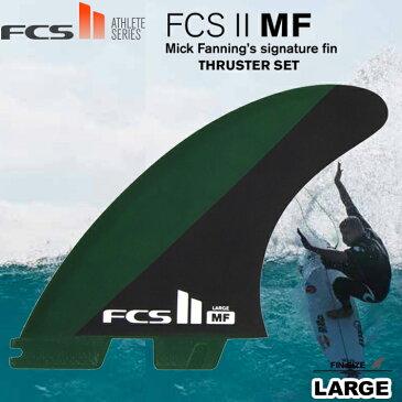 FCS2 エフシーエス2 フィン 送料無料!MICK FANNING TRI FINS Lサイズ Black/Olive ミック・ファニング トライフィン ショートボード用フィン FCS2 3本セット