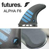フューチャー フィン FUTURES FIN ALPHA F6 (M)CARBON/BLUETRI トライフィン 3fin フューチャーフィン 3本セット サーフィン サーフボード サーフギア