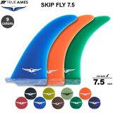 """True Amesトゥルーアムス フィン【Skip Frye Flex 7.5""""】 スキップ・フライフィン 7.5""""ロングボードフィンシングルフィンあす楽!"""