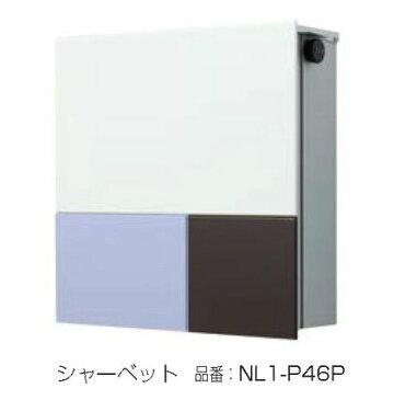トレス(壁掛タイプ)シャーベット 北欧テイストでほかに見かけないデザインがおしゃれな玄関ポスト 鍵付きで安心♪