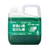 サラヤ 手洗い用石けん液 シャボネット ユ・ム 5kg 希釈タイプ