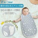 TWONE(トォネ)スリーパー ベビー 赤ちゃん 寝袋 6重ガーゼ (商標6247448) 女の子 男の子 オーガニック...