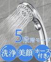 【着後レビューで特典】シャワーヘッド 2020年最新版 送料無料 5段階モード 節水 保湿 美顔 洗浄 ホース付き ストップボタン 極細水流 水漏れ防止 取り付け簡単 国際汎用基準G1/2 クロムメッキ 日本語説明書  シャワー ヘッド(ホース付き)