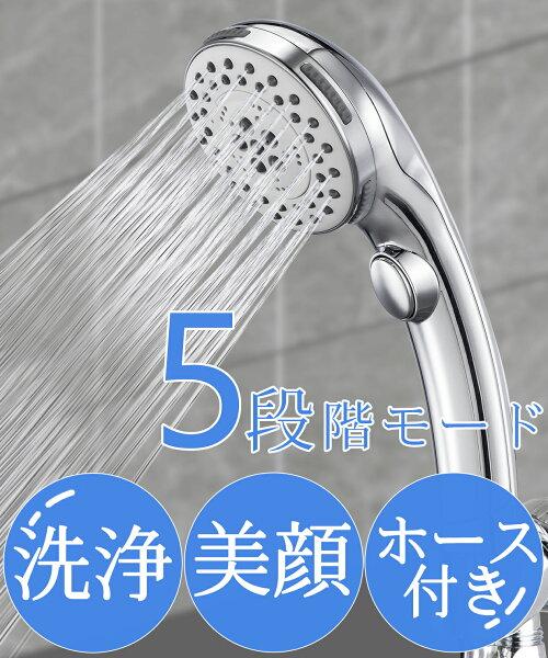価格3880円→3380円 シャワーヘッド5段階モード節水保湿美顔洗浄ホース付きストップボタン極細水流水漏れ防止取り付け簡単