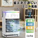 【限時SALE 5280円 ➜4680円】冷風扇 卓上 冷風