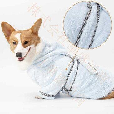 犬用バスローブ バスタオル ペット用 ペットウェア フード付 おしゃれ 犬用品 猫用品 タオル ドッグウェア マイクロファイバー ペット服 犬服 大型 aaa