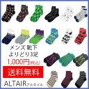 メール便 送料無料 ポッキリ 靴下 ソックス 【 メンズ よりどり3足...