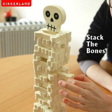 ジェンガ 積み木崩し スカル ドクロ ガイコツ パーティーゲーム テーブルゲーム kikkerland(キッカーランド) Stack The Bones スタックザボーン