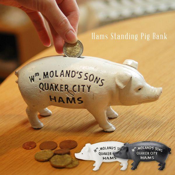 貯金箱 おしゃれ 500円玉 ブタ 豚の貯金箱 ぶた 雑貨 置物 マネーバンク Hams Standing Pig Bank ハムズスタンディングピッグバンク