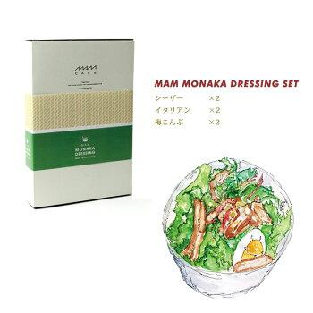 【6個セット】MAMCAFE/MAMDRESSINGドレッシング最中6個セット詰め合わせもなかモナカ高級国産サラダ小袋小分けMAMCAFEマムカフェ