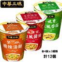 明星食品 明星 中華三昧タテ型 各4個x3種類 計12個