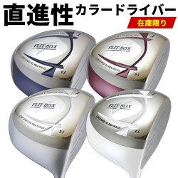 FLIT-BOX4ドライバーカラーバージョン