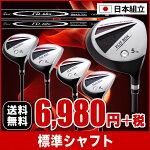 ※フェアウェイ(黒)FD-60:【製造直販ゴルフ屋】