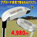 ◆今話題のゴルフクラブ!アプローチクラブ【アイアン感覚寄せ】FLIT(フリット)-CP35チッパー...
