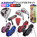 AZROF ジュニアゴルフセット AZ-JR7 アズロフ ア...