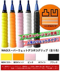 WAGIグリップテープ:デコボコタイプ