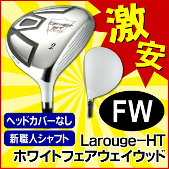 * 6000 books from the popular series topped white fairway appeared! Larouge-HT fairway wood new craftsman shaft version (without head) (2 w/3 W / 5 W/7 W / 9 W) meet increases in dodecahead + short specification: