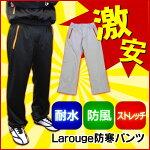 Larouge防寒パンツ2015