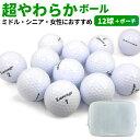 新感覚 超やわらか Larougeエクストラソフト35 ゴルフボール 新品12球(1ダース)+ポーチ付き 飛距離UPに期待大! 高反発ドライバーにおすすめ 【宅配便発送】※:【製造直販ゴルフ屋】