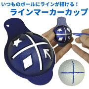 ボールラインマーカーカップ マイボール トレーニング