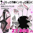 ◆※【送料無料】女性用ゴルフセット(レディースセット)ラルージュ ハートフル バッグ付きフ...