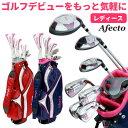 【送料無料】初心者におすすめ!Afecto レディースゴルフセットゴルフクラブ8本+選べるキャディバッグ付きスタンドキャディバッグ ゴ…